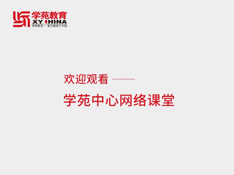 【网络】2020年同等学力经济学-串讲冲刺班