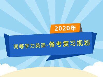 2020年同等学力英语-备考复习规划