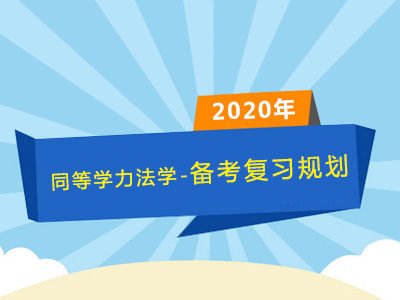 2020年同等学力法学-备考复习规划