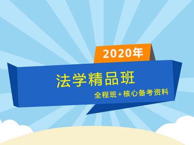 2020年同等学力法学精品班
