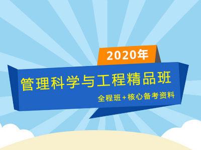 2020年同等学力管理科学与工程精品班