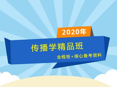 2020年同等学力传播学精品班