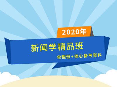 2020年同等学力新闻学精品班