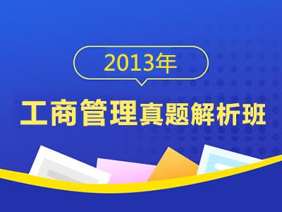 2020年全新录制同等学力工商管理真题解析班(2013年考试真题)
