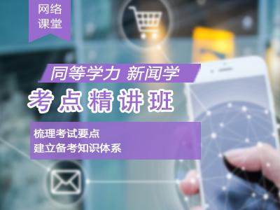 【网络】2021年同等学力新闻学-考点精讲班