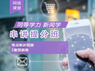 【网络】2021年同等学力新闻学-串讲提分班