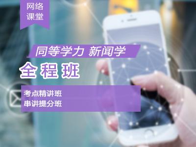 【网络】2021年同等学力新闻学-全程班