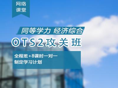 2021年同等学力经济-OTS2(网络)