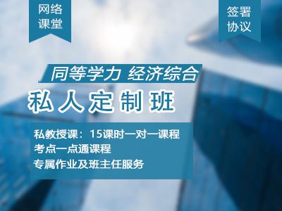 2021年同等学力经济-私人订制班(网络)
