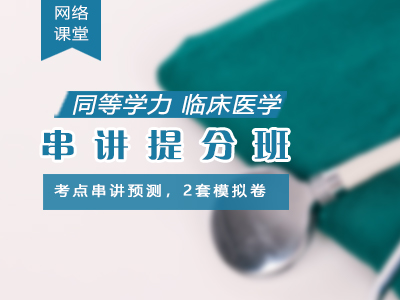 2021年同等学力临床医学-串讲提分班(网络)