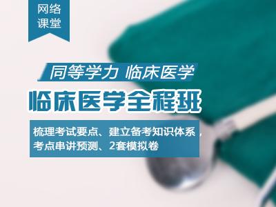2021年同等学力临床医学-全程班(网络)