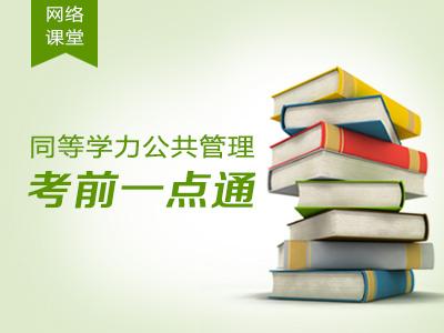 【网络】2021年同等学力公共管理学-考前一点通