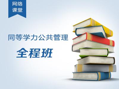 【网络】2021年同等学力公共管理学-全程班