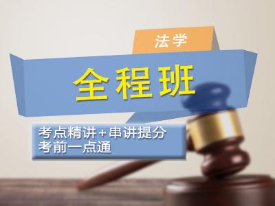 2021年同等学力法学-全程班(网络)