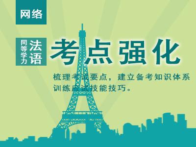【网络】2021年同等学力法语-考前强化