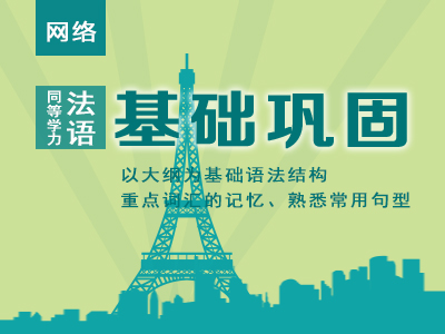 【网络】2021年同等学力法语-基础巩固