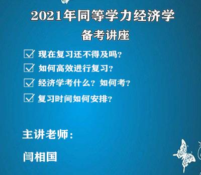 2021年同等学力经济-备考规划
