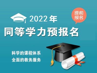 2022年同等学力预报名