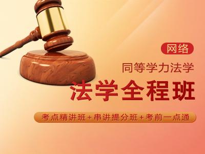 2022年同等学力法学-全程班(网络)