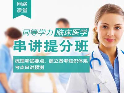 2022年同等学力临床医学-串讲提分班(网络)