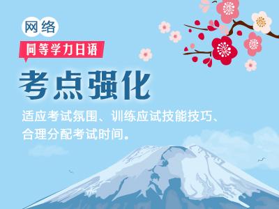 【网络】2022年同等学力日语-考点强化