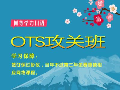 【网络】2022年同等学力日语-OTS攻关班